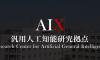 人工知能先端研究センター - AIX