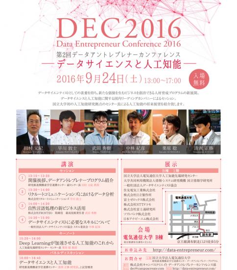 DEC2016 開催のお知らせ