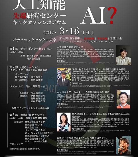AIX Kickoff Symposium