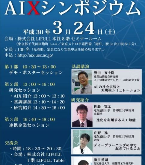 AIXシンポジウム 開催のお知らせ