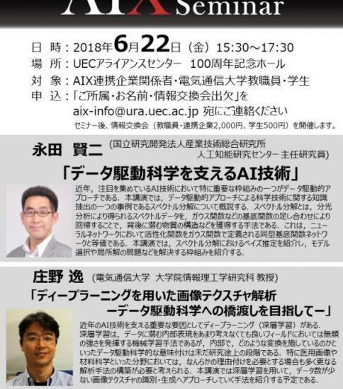 第3回AIXセミナー開催のお知らせ