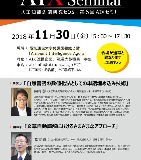 第6回AIXセミナー開催のお知らせ