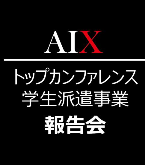 第1回AIXトップカンファレンス学生派遣事業 報告会開催のお知らせ
