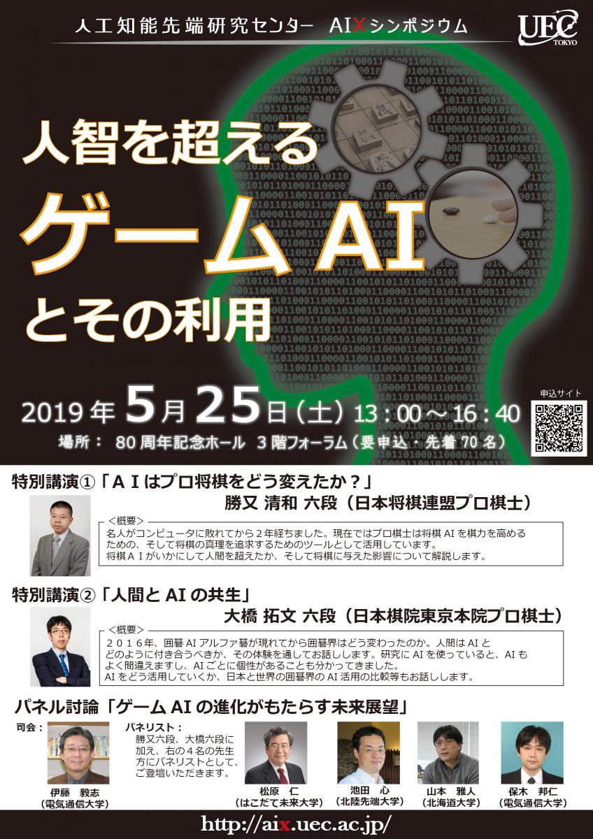 【5/25開催】AIXシンポジウム「人智を超えるゲームAIとその利用」