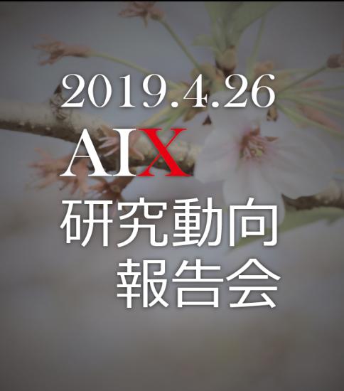 【4/26開催】AIX研究動向報告会開催のお知らせ