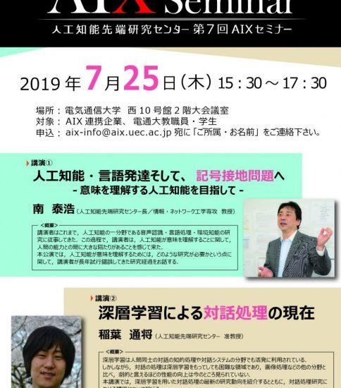 【7/25開催】第7回AIXセミナー