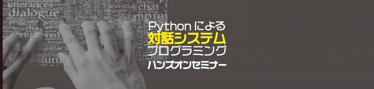 【延期決定】「Pythonによる対話システムプログラミング ハンズオンセミナー」開催のお知らせ