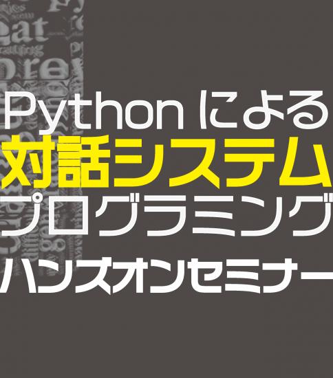 【申込終了】「Pythonによる対話システムプログラミング ハンズオンセミナー」開催のお知らせ