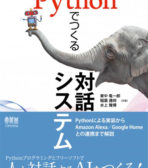 「Pythonでつくる対話システム」発売のお知らせ