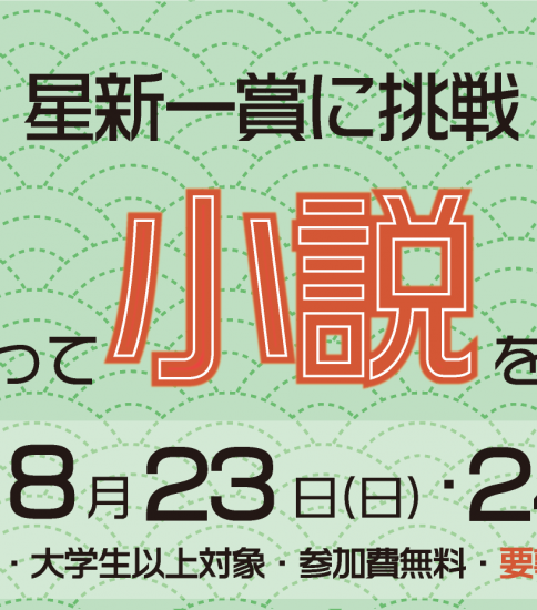 AIXオンラインセミナー「AIで小説を書こう!」開催のお知らせ