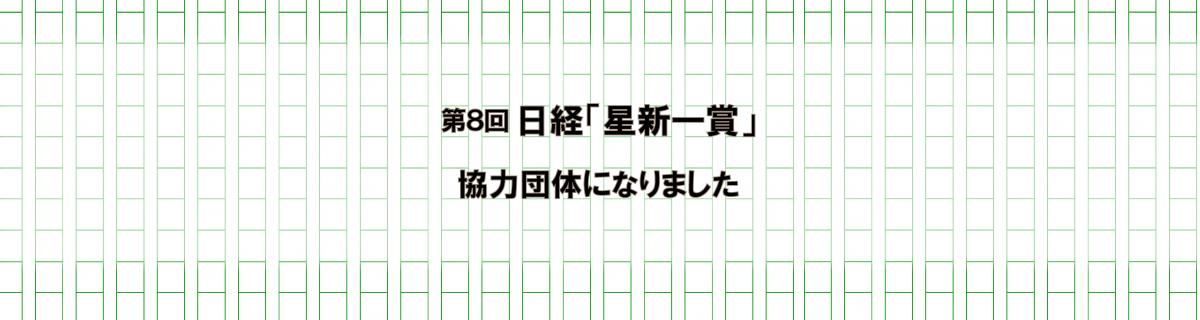 第8回 日経「星新一賞」への協力について